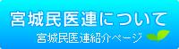 宮城民医連ページ